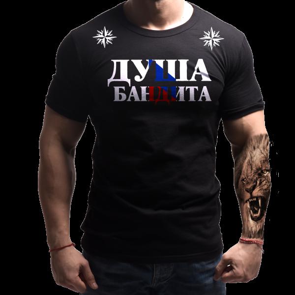 душа-бандита-мафия-тениска-лъвски
