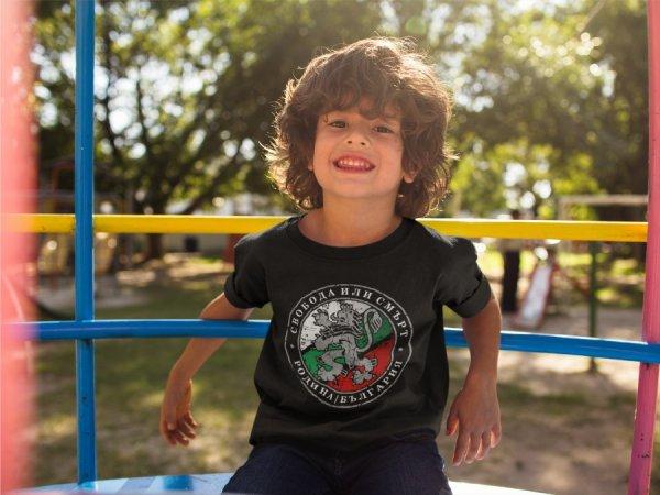 свобода-или-смърт-българия-патриотична-тениска-деца-лъвски-----------