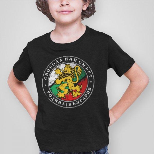свобода-или-смърт-българия-патриотична-тениска-деца-лъвски----