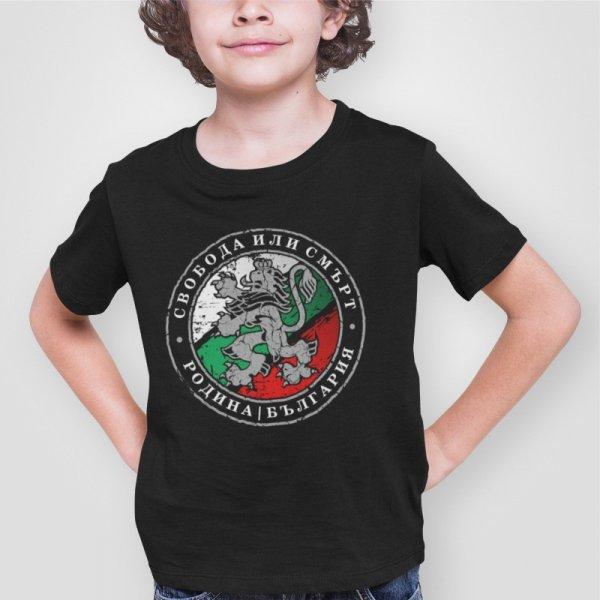 свобода-или-смърт-българия-патриотична-тениска-деца-лъвски-----