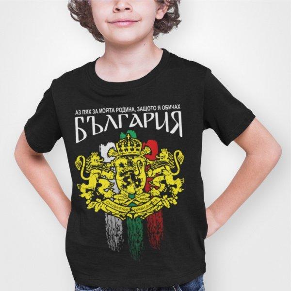 свобода-или-смърт-българия-патриотична-тениска-деца-лъвски------