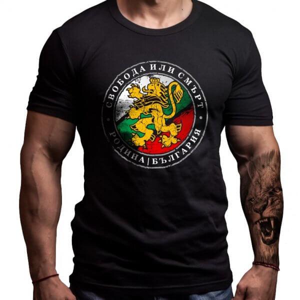 свобода-или-смърт-българия-патриотична-тениска-лъвски--