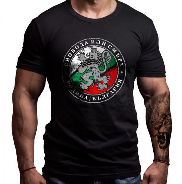 свобода-или-смърт-българия-патриотична-тениска-лъвски---