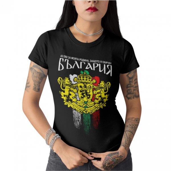 свобода-или-смърт-българия--тениска-жени-лъвскиI