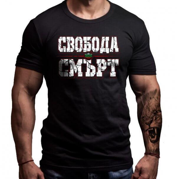 свобода-смърт-българия-тениска-лъвски-