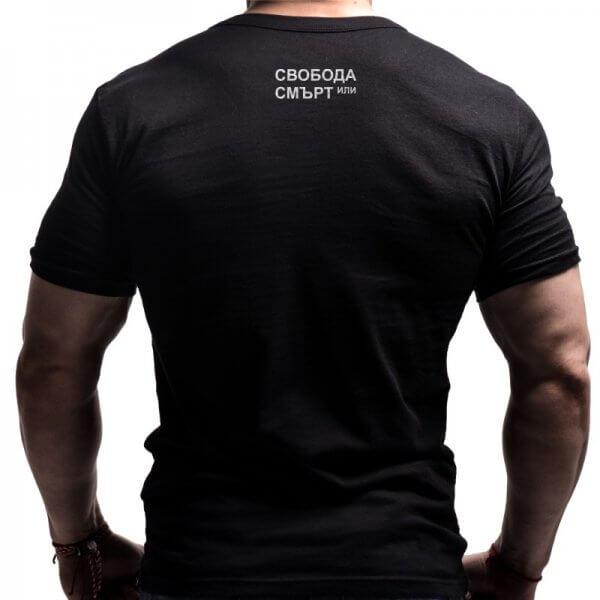 свобода-или-смърт-тениска-българия-лъвски-бг-