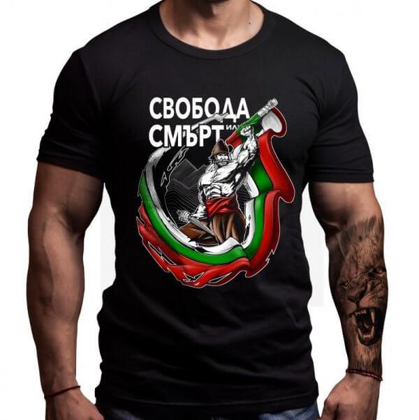 свобода-или-смърт-тениска-българия-лъвски-бг