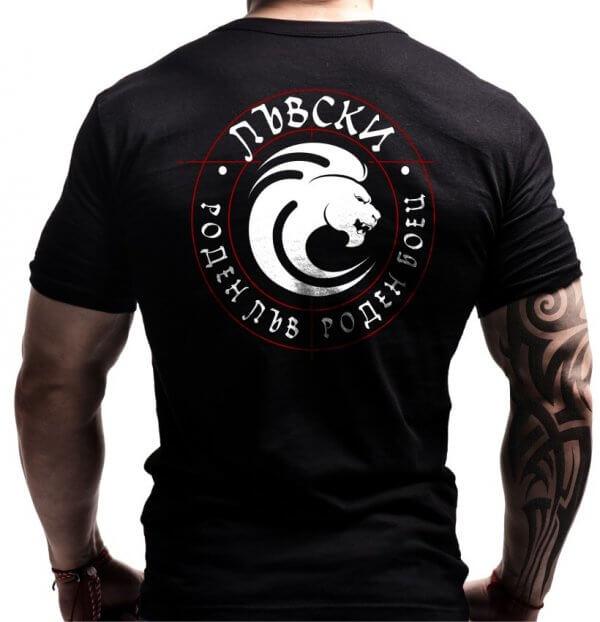 лъвски-тениска-роден-лъв-роден-боец-